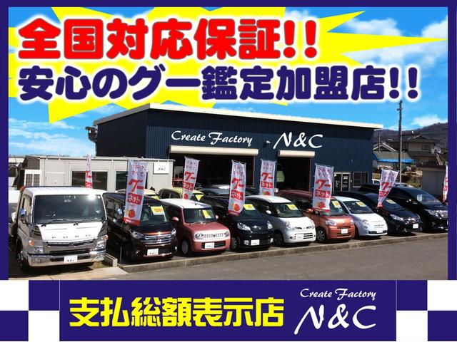 [広島県]Create Factory N&C