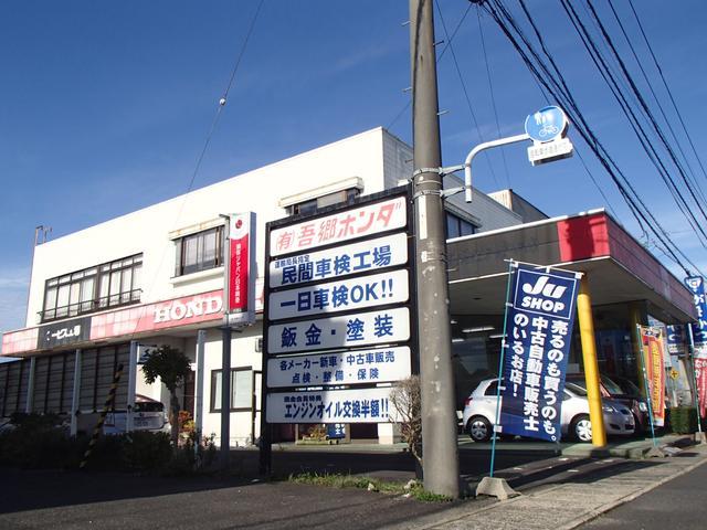 (有)吾郷ホンダの店舗画像