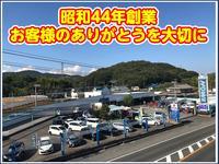 (株)宝和自動車 TAX東岡山