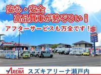 瀬戸内スズキ販売(株) 妹尾店