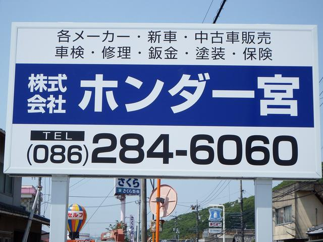 [岡山県](株)ホンダ一宮