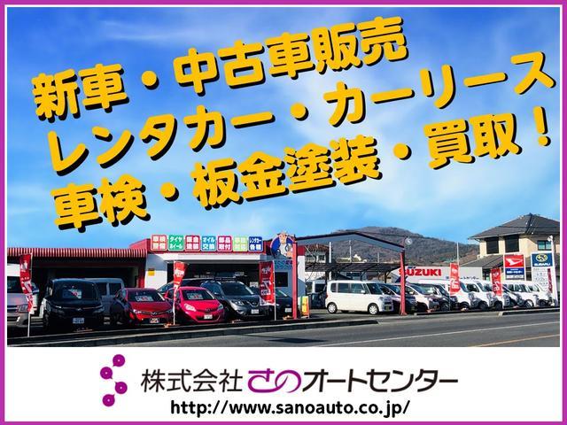 [岡山県]株式会社さのオートセンター