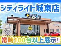 (株)シティライト城東店
