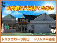 トヨタカローラ岡山(株)ドリムス平島店