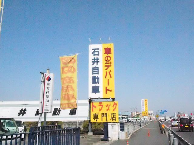 (有)石井自動車の店舗画像