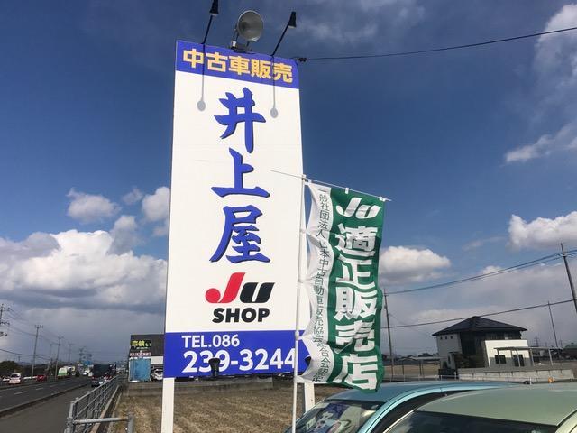 [岡山県]井上屋 JU適正販売店