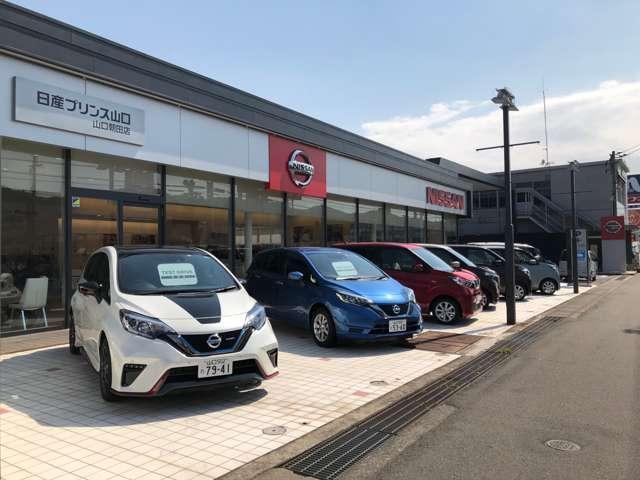 日産プリンス山口販売(株) 山口朝田店の店舗画像