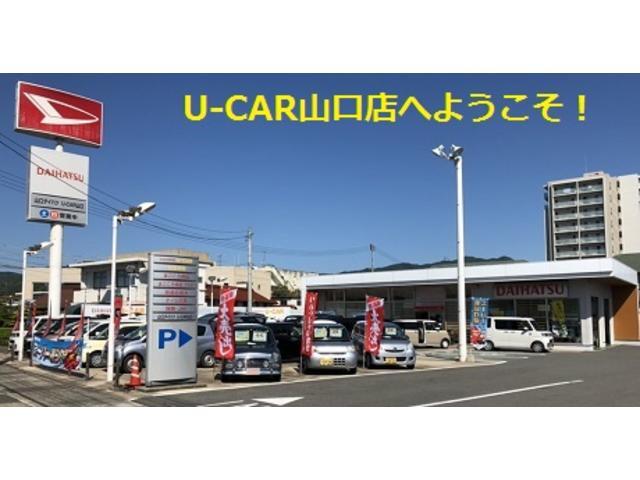 ようこそ山口ダイハツ販売(株)U−CAR山口店へ!朝は9時30~営業しております!