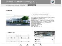 Alcon BMW Premium Selection 米子