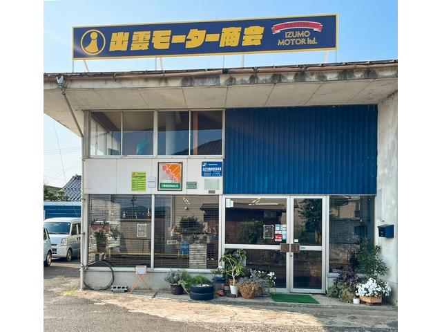 カーポイント出雲  (有)出雲モーター商会の店舗画像