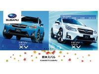 熊本スバル自動車(株) カースポット南高江