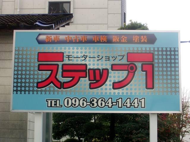 熊本市3号線と電車通りを結ぶ白山通りにこの看板が見えますよ!