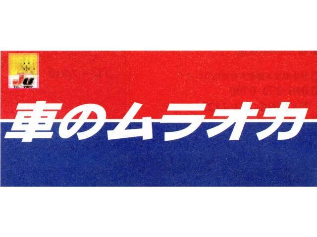 [熊本県](有)車のムラオカ