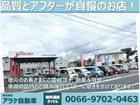 株式会社アラケ自動車