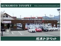 熊本トヨペット株式会社 BeMax 本店