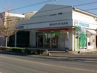 株式会社 南九州マツダ 出水店