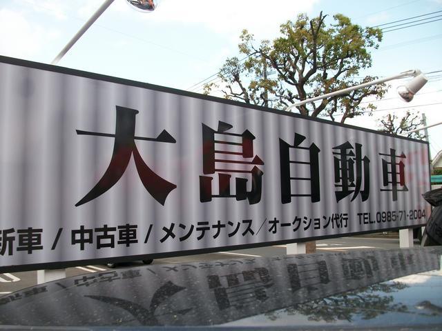 [宮崎県]大島自動車