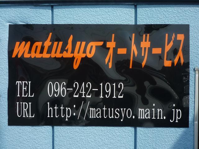[熊本県]Matusyoオートサービス