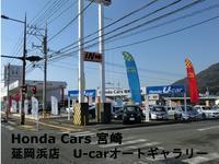 Honda Cars宮崎 延岡浜店 U−carオートギャラリー