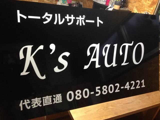 [熊本県]K's AUTO