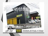 Autoshop UP‐GE オートショップアップジー