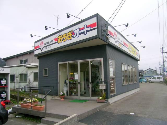[石川県]おうぎオート 【ロータス石川加盟店】