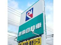 (株)港南自動車サービス【ロータス石川加盟店】