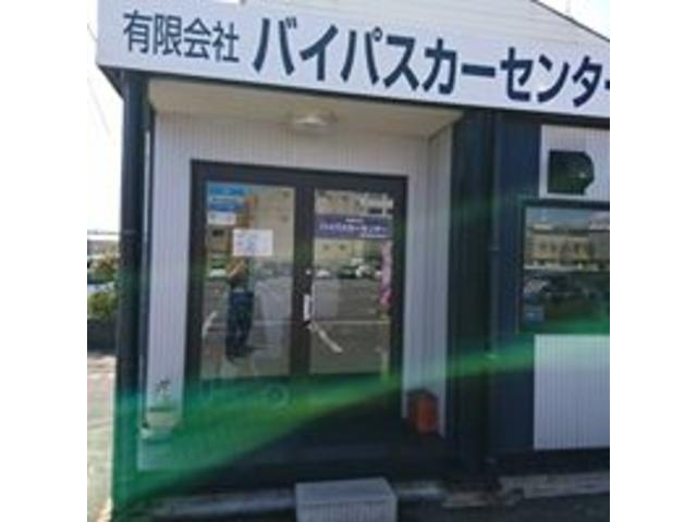 [石川県](有)バイパスカーセンター