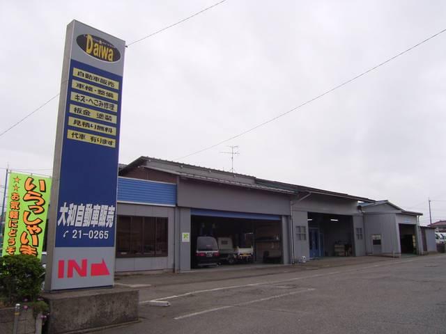 [石川県]有限会社 大和自動車販売