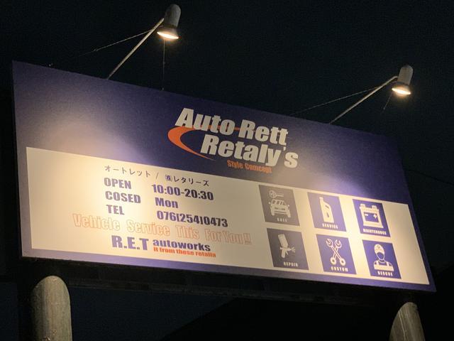 [石川県]Auto Rett オートレット