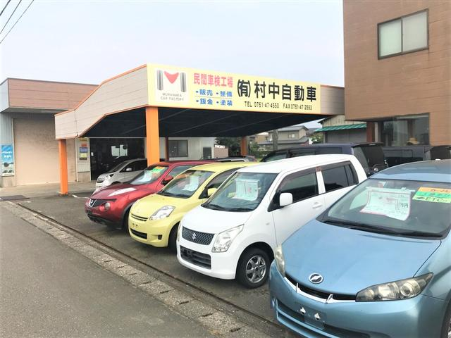 [石川県](有)村中自動車