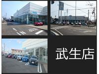 (株)北陸マツダ 武生U−Carランド