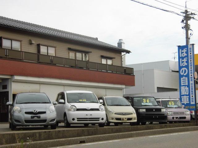 [石川県]ばばの自動車
