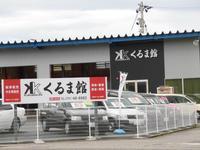 (株)くるま館