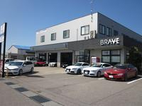 BRAVE(ブレイブ)