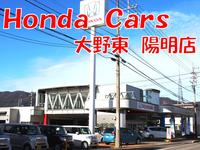 Honda Cars 大野東 陽明店