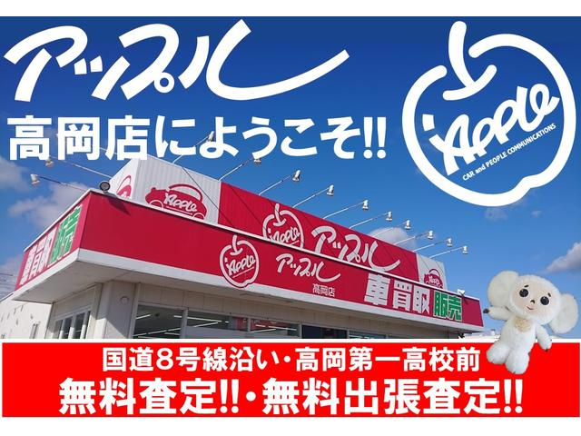 クルマ買取全国チェーンのアップル!富山県内唯一のアップル高岡店がアナタのお車探しお手伝いいたします!