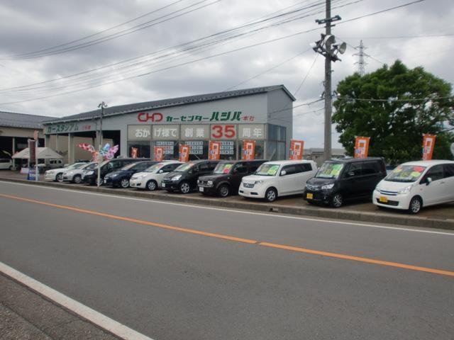 [富山県]カーセンターハシバ / 株式会社ハシバ