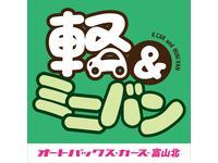 軽39.8万円&ミニバン専門店 オートバックスカーズ富山北店