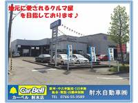 射水自動車(株)