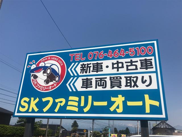 [富山県]SKファミリーオート