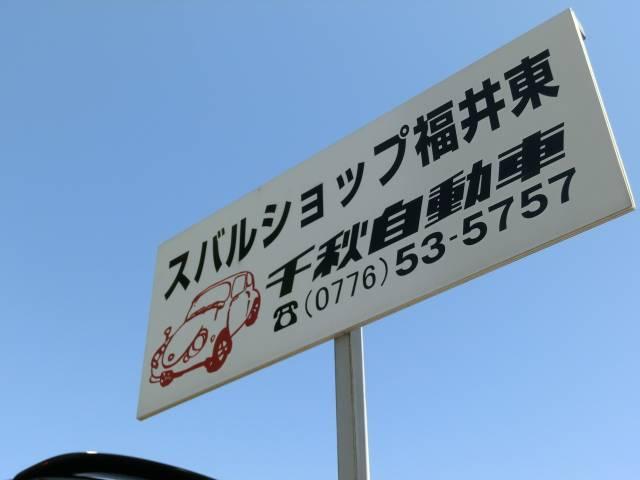 [福井県]千秋自動車 スバルショップ福井東