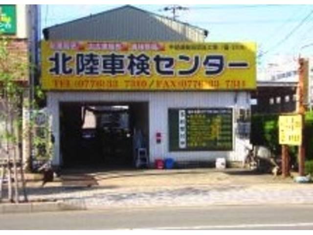 [福井県]北陸車検センター