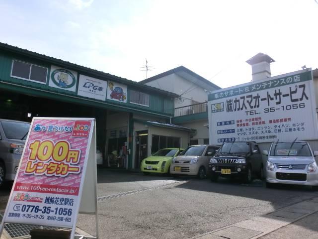 [福井県](株)カスマオートサービス