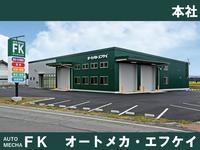 株式会社オートメカ エフ・ケイ