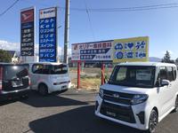 ホリデ−車検 豊科 (有)西山自動車