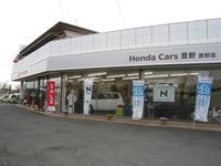 Honda Cars 豊野