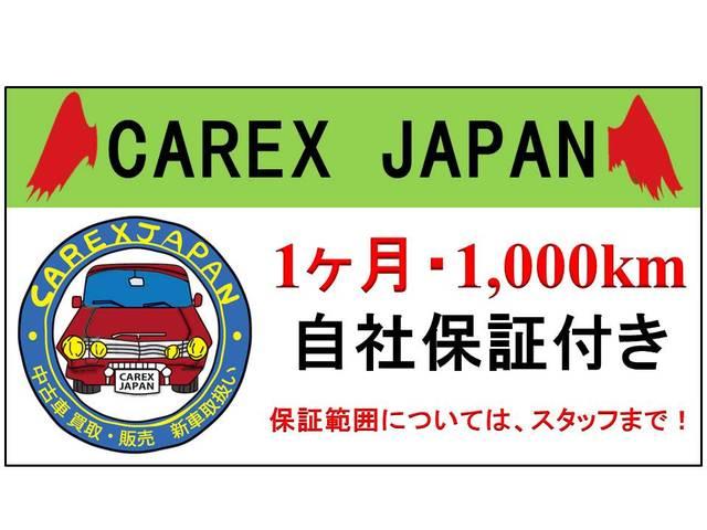 カーレックス ジャパンの保証 1ヶ月・1,000キロの保証付き!