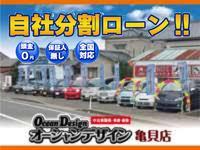 オーシャンデザイン 亀貝店 株式会社AOZORA COMPANY