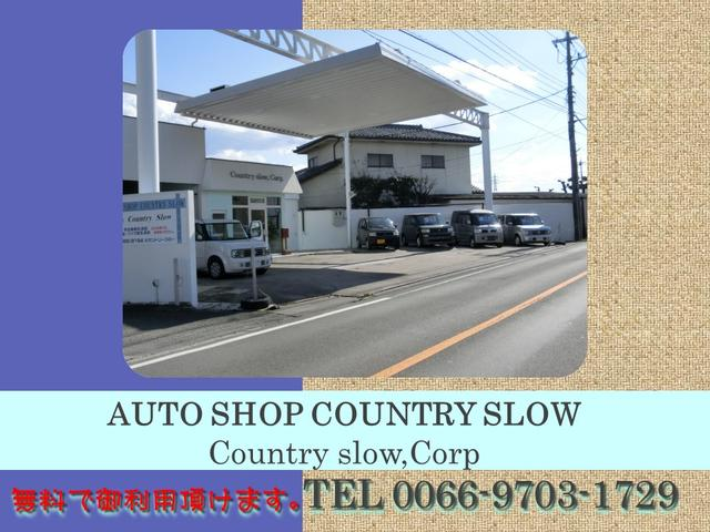 AUTO SHOP COUNTRY SLOWの店舗画像